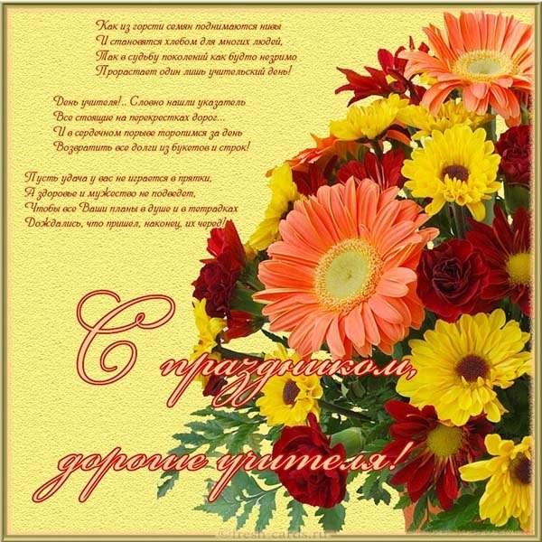Электронная открытка с праздником день учителя