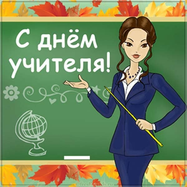Открытка с молодой учительницей на день учителя