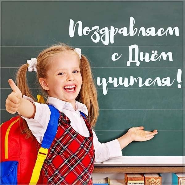 Весёлая открытка поздравляем с днём учителя