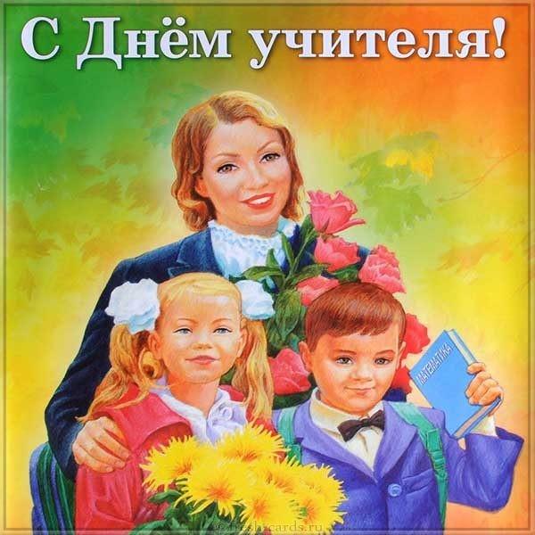 Рисованная открытка поздравление в день учителя