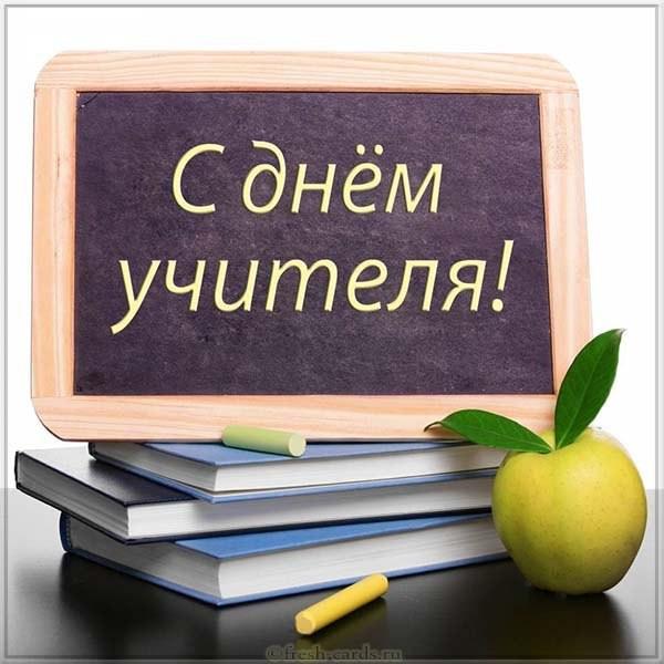 Оригинальная открытка поздравляем на день учителя
