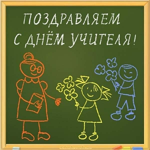 Бесплатная открытка поздравляем с днём учителя