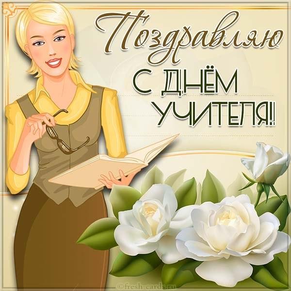 Красивая открытка поздравляю с праздником учителя