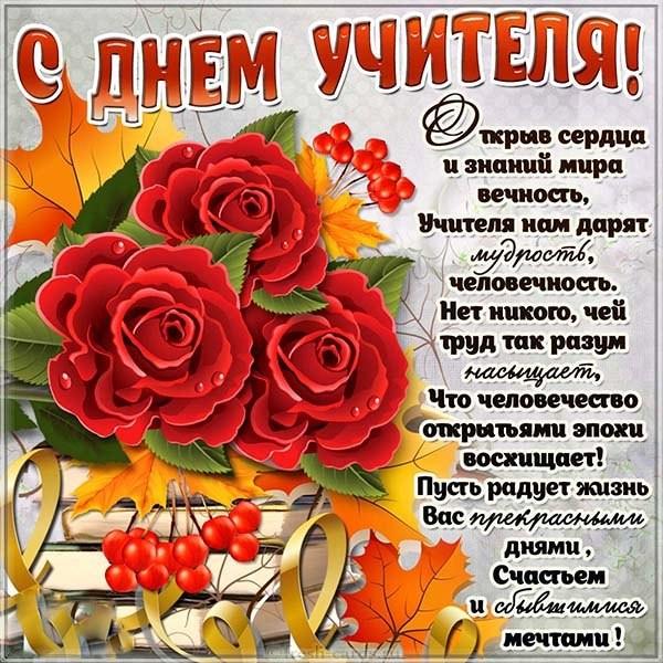Открытка с поздравлением на праздник учителей