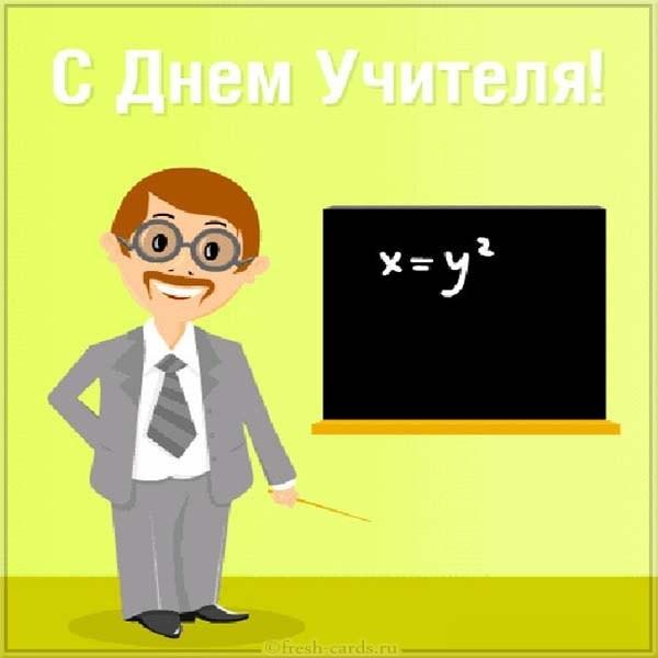 Открытка ко дню учителя математики