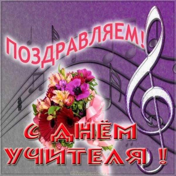 Открытка поздравляем на день учителя музыки