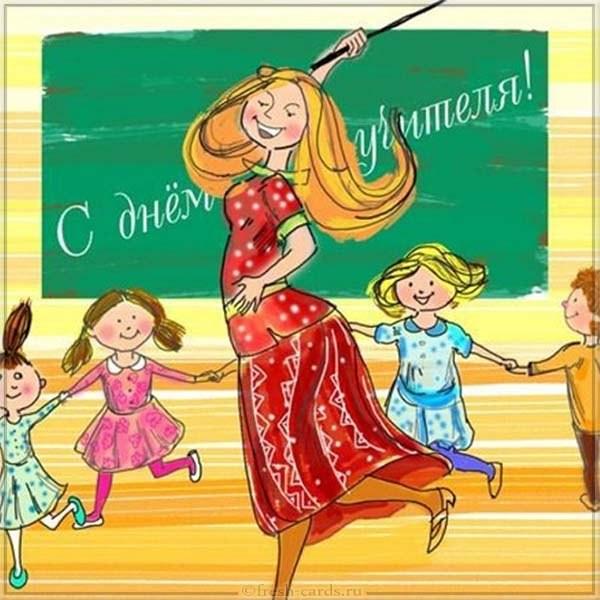 Открытка рисунок поздравление с днём учителя