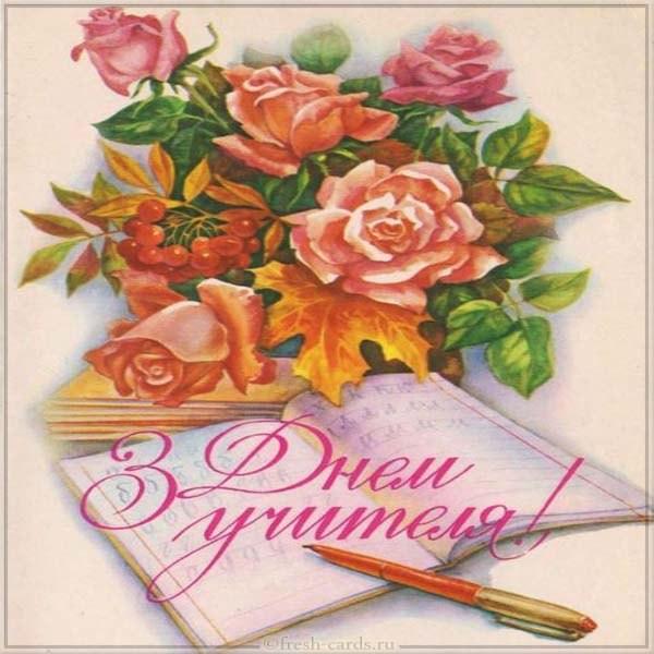 Советская открытка поздравление на день учителя