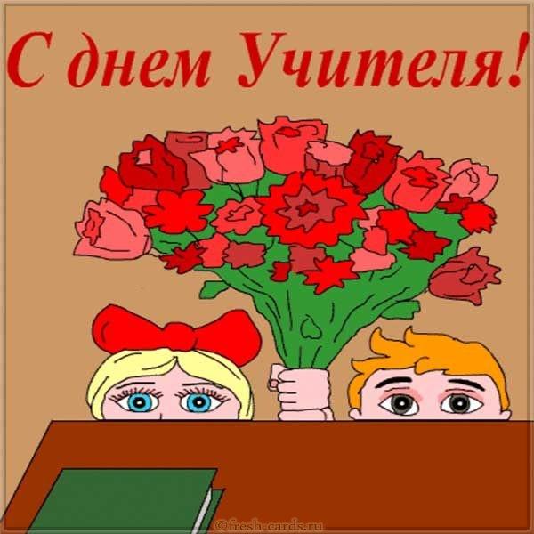 Рисованная открытка с днём учителя