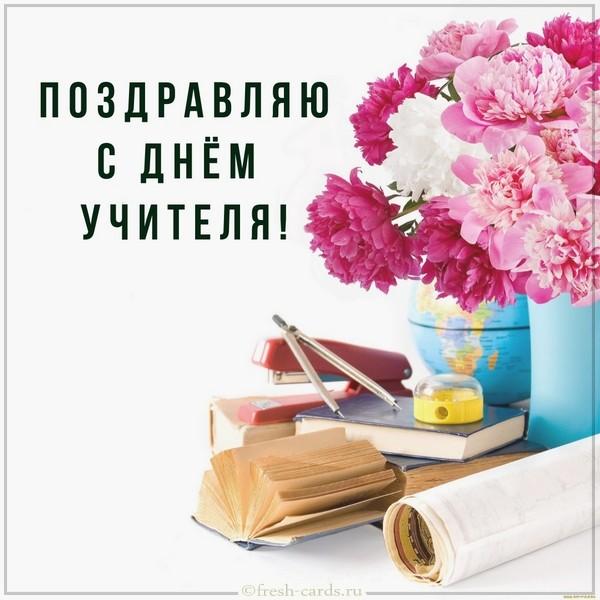 Прикольная открытка поздравляю с днём учителя