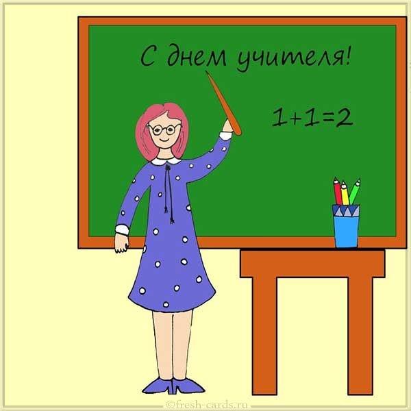 Смешная открытка с днём учителя учителю математики