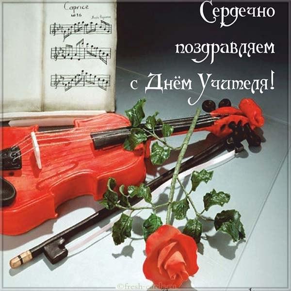 Открытка сердечно поздравляем с днём учителя музыки