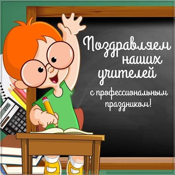 Открытка с профессиональным праздником день учителя