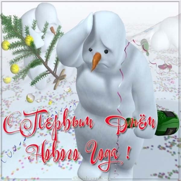 Прикольная открытка с первым днём нового года