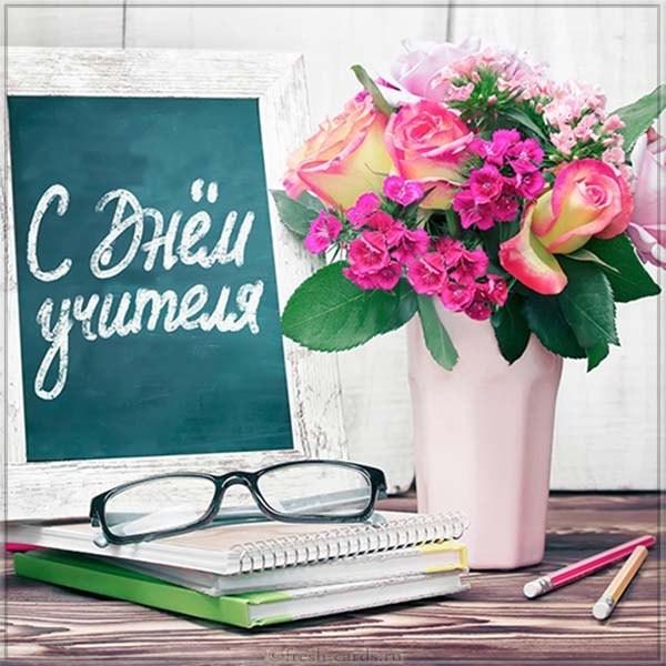 Поздравление с днём учителя в открытке