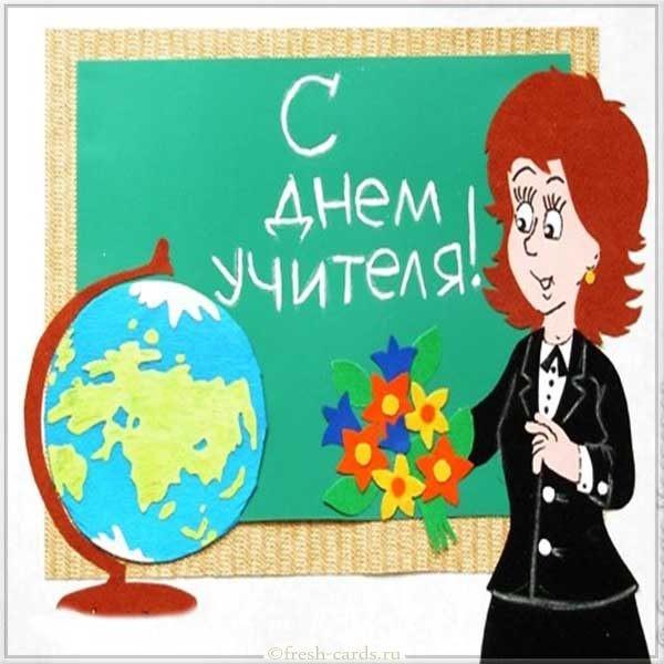Ретро открытка поздравление на день учителя
