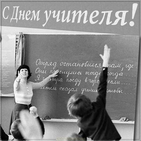 Ретро картинка поздравление на день учителя
