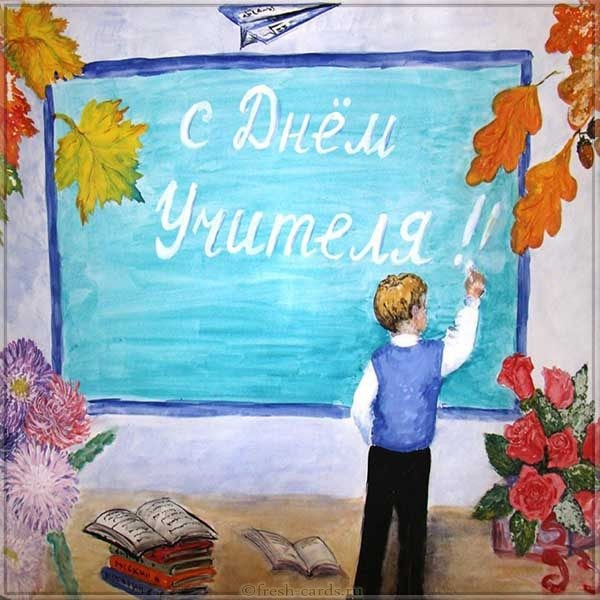 Открытка в виде рисунка на день учителя