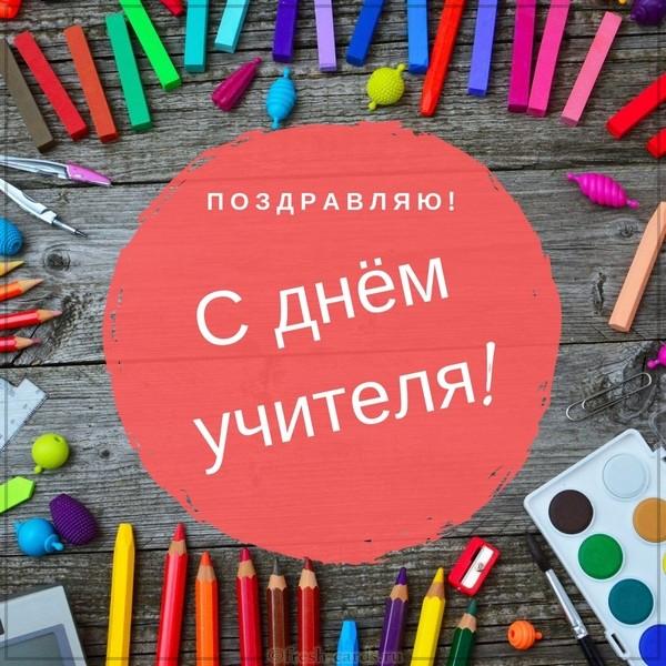 Замечательная картинка поздравление на день учителя