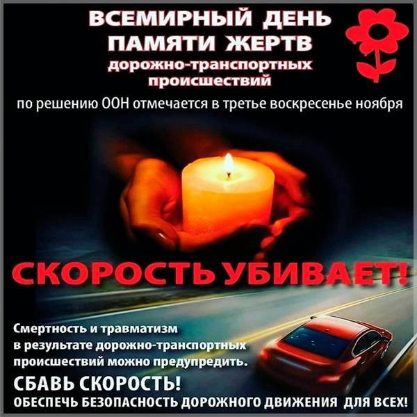 Скорбная картинка на день памяти жертв ДТП - скачать бесплатно на otkrytkivsem.ru