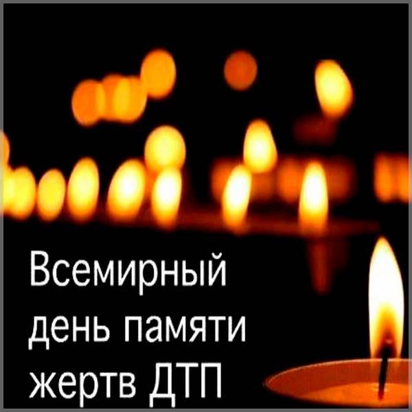 Скорбная открытка на день памяти жертв ДТП - скачать бесплатно на otkrytkivsem.ru