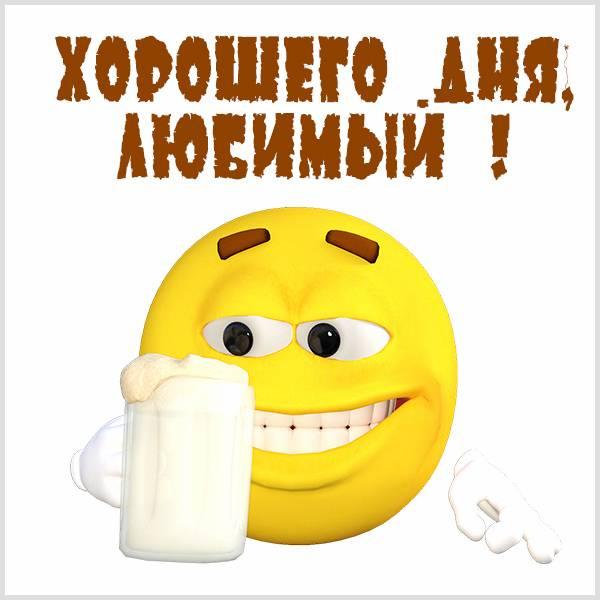 Смешная картинка хорошего дня любимый - скачать бесплатно на otkrytkivsem.ru