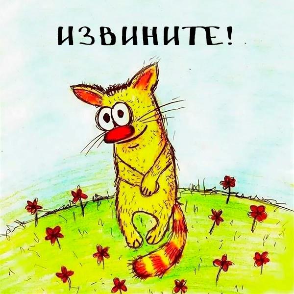 Смешная картинка извините - скачать бесплатно на otkrytkivsem.ru