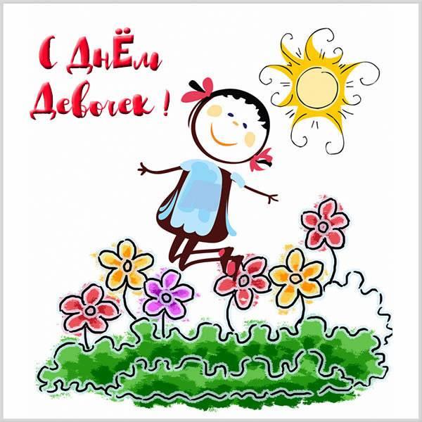 Смешная картинка на день девочек - скачать бесплатно на otkrytkivsem.ru