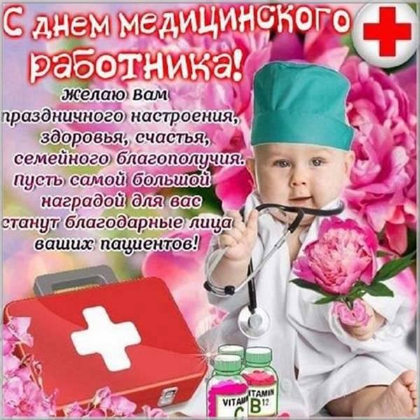 Смешная картинка на день медицинского работника с поздравлением - скачать бесплатно на otkrytkivsem.ru