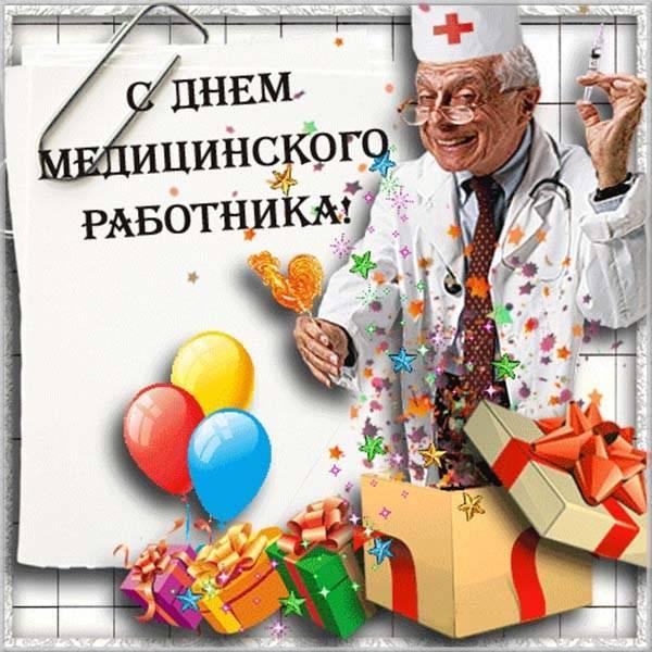Смешная картинка на день медицинского работника - скачать бесплатно на otkrytkivsem.ru