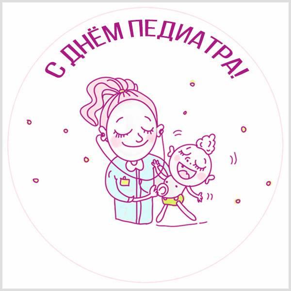 Смешная картинка на день педиатра - скачать бесплатно на otkrytkivsem.ru