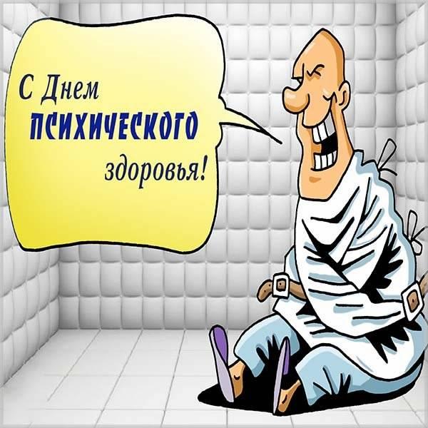 Смешная картинка на день психического здоровья 2018 - скачать бесплатно на otkrytkivsem.ru