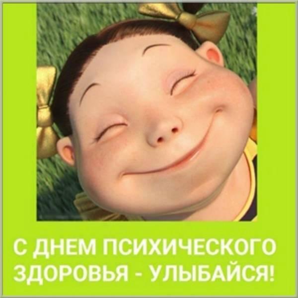 Смешная картинка на день психического здоровья 2019 - скачать бесплатно на otkrytkivsem.ru