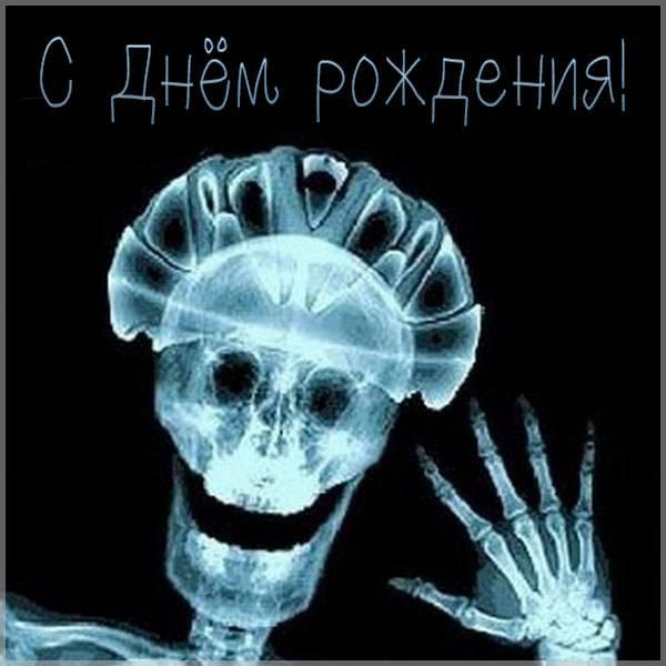Смешная картинка на день рождения рентгенолога - скачать бесплатно на otkrytkivsem.ru