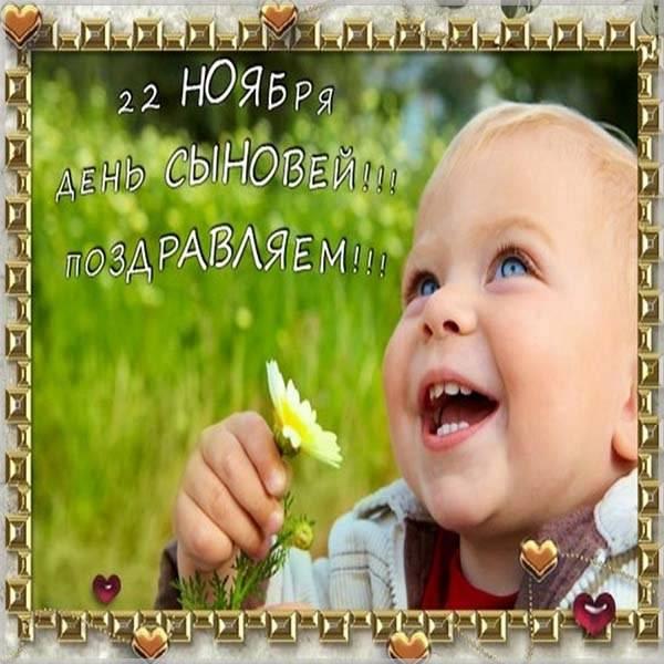 Смешная картинка на день сыновей - скачать бесплатно на otkrytkivsem.ru