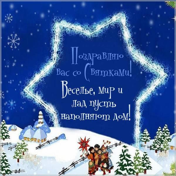 Смешная картинка на Святки - скачать бесплатно на otkrytkivsem.ru