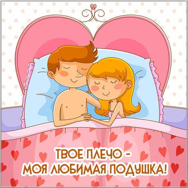 Смешная картинка парню от девушки - скачать бесплатно на otkrytkivsem.ru