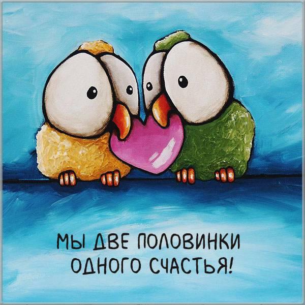 Смешная картинка парню с надписями от девушки - скачать бесплатно на otkrytkivsem.ru