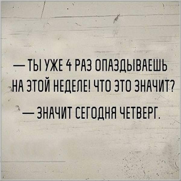 Смешная картинка про четверг и работу - скачать бесплатно на otkrytkivsem.ru