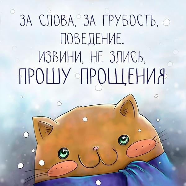 Смешная картинка прошу прощения - скачать бесплатно на otkrytkivsem.ru