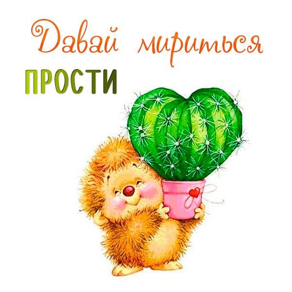 Смешная картинка прости - скачать бесплатно на otkrytkivsem.ru