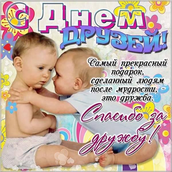 Смешная картинка с днем друзей - скачать бесплатно на otkrytkivsem.ru