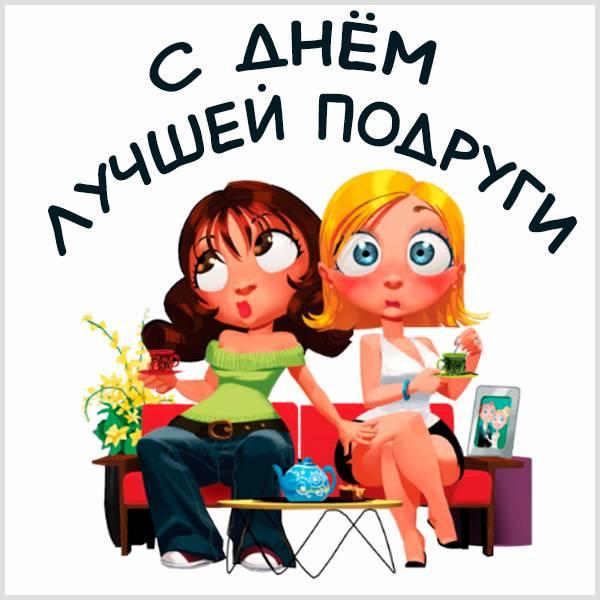 Смешная картинка с днем лучшей подруги - скачать бесплатно на otkrytkivsem.ru