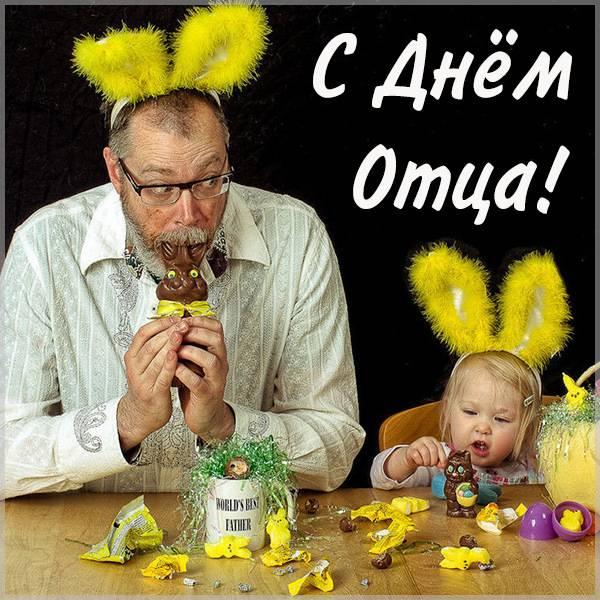 Смешная картинка с днем отца - скачать бесплатно на otkrytkivsem.ru