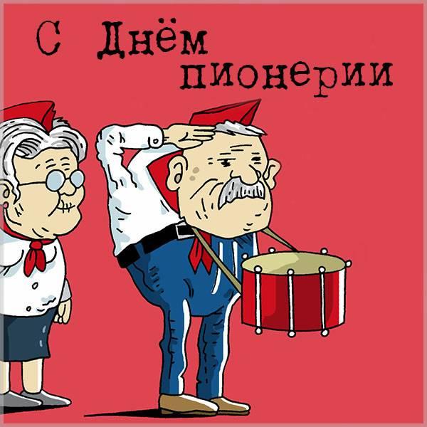 Смешная картинка с днем пионерии - скачать бесплатно на otkrytkivsem.ru
