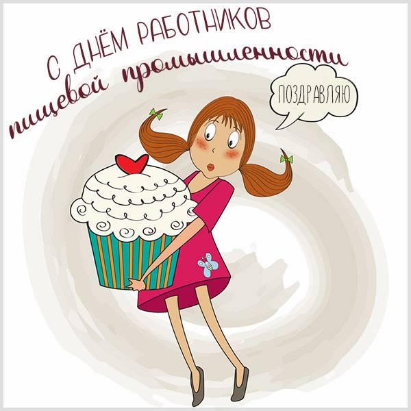 Смешная картинка с днем работника пищевой промышленности - скачать бесплатно на otkrytkivsem.ru