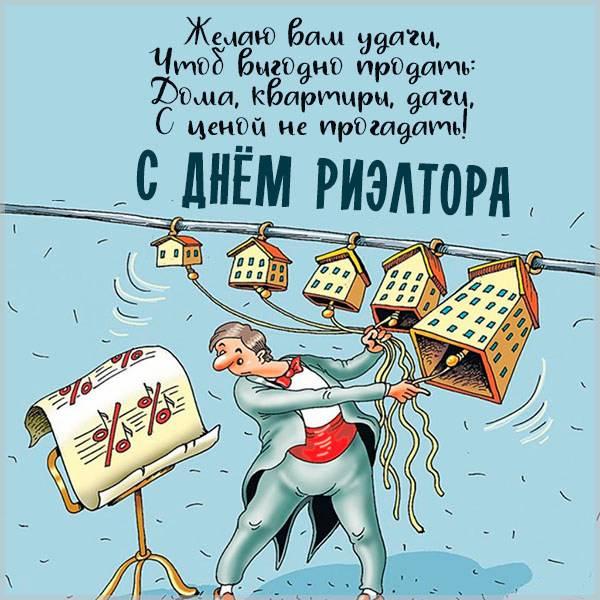 Смешная картинка с днем риэлтора - скачать бесплатно на otkrytkivsem.ru