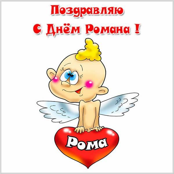Смешная картинка с днем Романа - скачать бесплатно на otkrytkivsem.ru