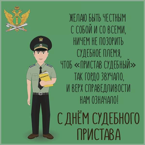 Смешная картинка с днем судебного пристава - скачать бесплатно на otkrytkivsem.ru