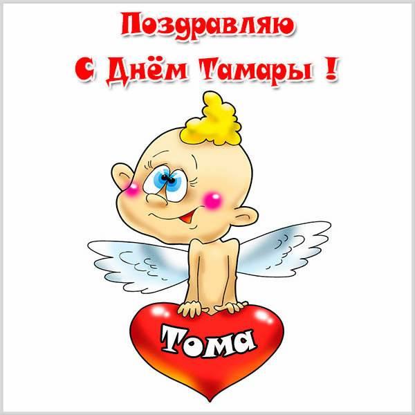 Смешная картинка с днем Тамары - скачать бесплатно на otkrytkivsem.ru